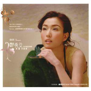 Download mp3 Beautiful Mistake album of Sammi Cheng ...