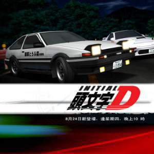 Initial d 1st stage ~d non-stop mega mix~ youtube.