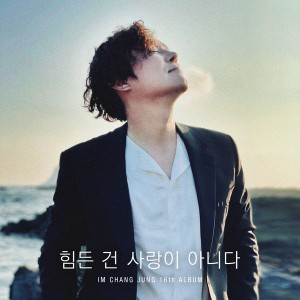 Love Should Not Be Harsh On You (Single) by Im Chang Jung
