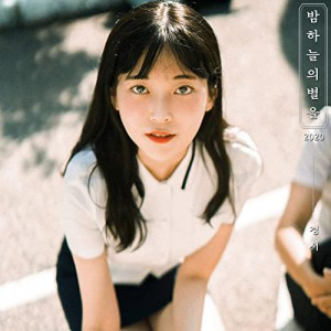 Shiny Star(2020) – Kyoungseo download mp3